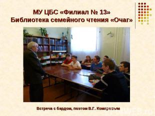 МУ ЦБС «Филиал № 13»Библиотека семейного чтения «Очаг»