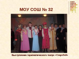 МОУ СОШ № 32