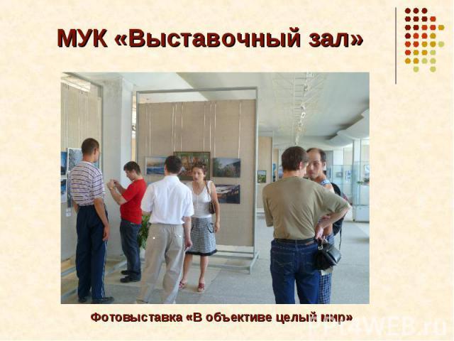 МУК «Выставочный зал»