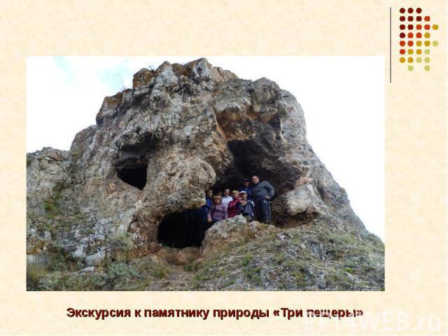 Экскурсия к памятнику природы «Три пещеры»