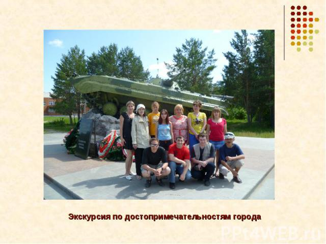 Экскурсия по достопримечательностям города