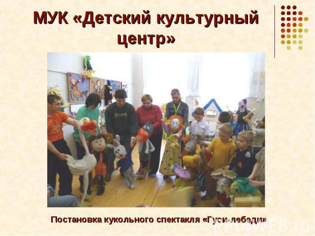 МУК «Детский культурный центр»
