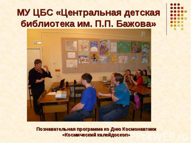 МУ ЦБС «Центральная детская библиотека им. П.П. Бажова»