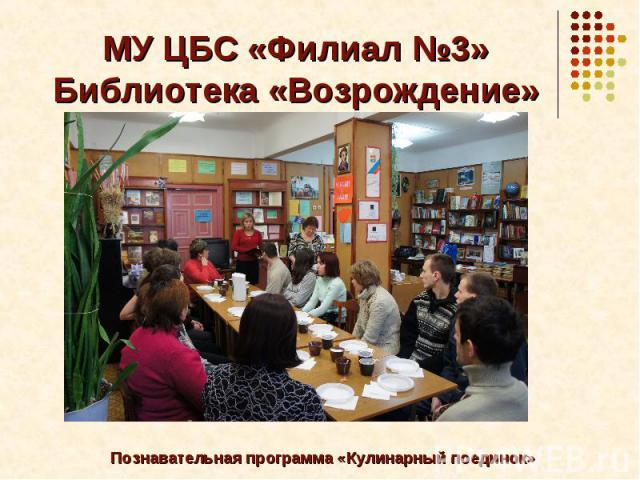 МУ ЦБС «Филиал №3» Библиотека «Возрождение»