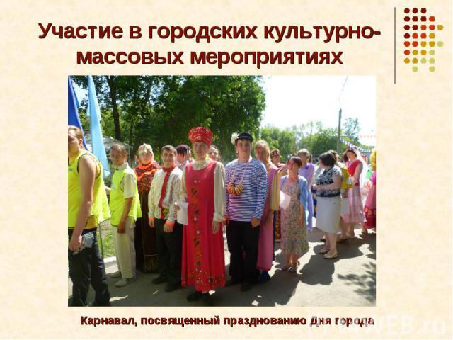 Участие в городских культурно-массовых мероприятиях