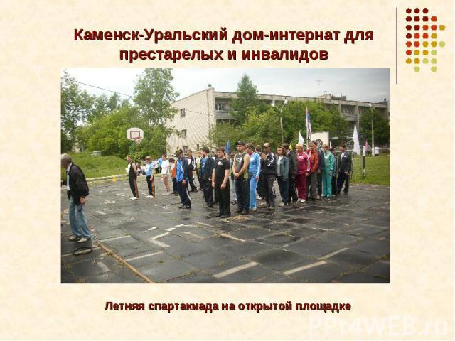 Каменск-Уральский дом-интернат для престарелых и инвалидов