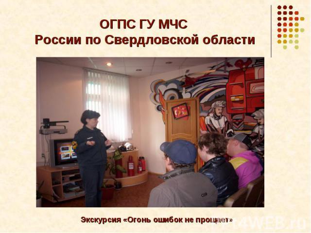 ОГПС ГУ МЧС России по Свердловской области