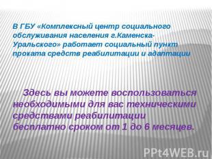 В ГБУ «Комплексный центр социального обслуживания населения г.Каменска-Уральског