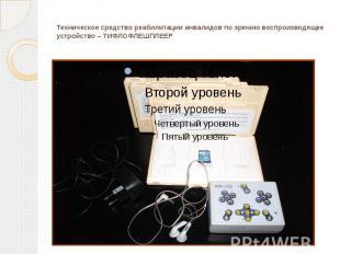Техническое средство реабилитации инвалидов по зрению воспроизводящее устройство