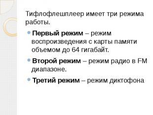 Тифлофлешплеер имеет три режима работы.Тифлофлешплеер имеет три режима работы.Пе