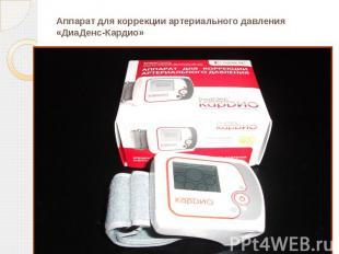 Аппарат для коррекции артериального давления «ДиаДенс-Кардио»