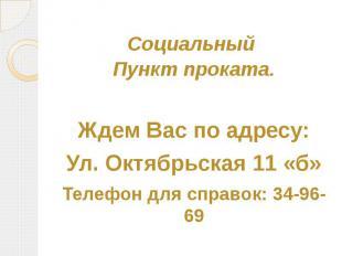 Социальный Пункт проката.Ждем Вас по адресу:Ул. Октябрьская 11 «б»Телефон для сп
