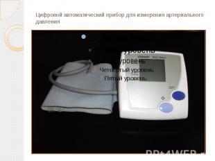 Цифровой автоматический прибор для измерения артериального давления