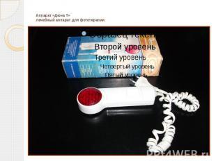 Аппарат «Дюна Т» лечебный аппарат для фототерапии
