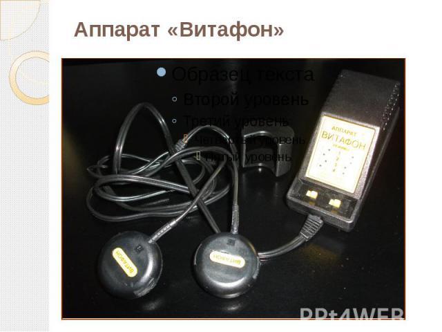 Аппарат «Витафон»