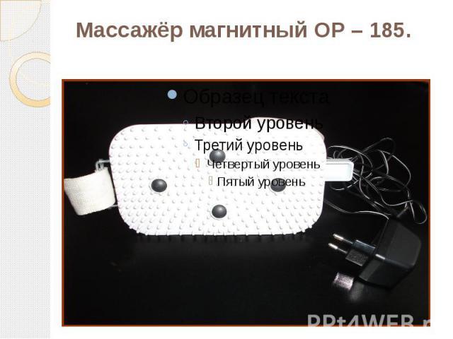 Массажёр магнитный ОР – 185.