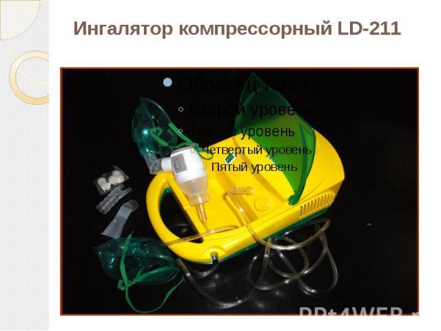 Ингалятор компрессорный LD-211