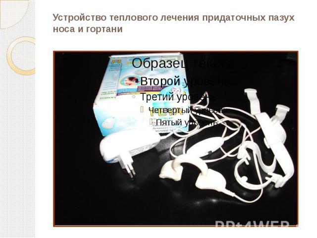 Устройство теплового лечения придаточных пазух носа и гортани