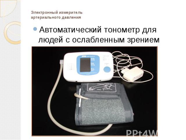 Электронный измеритель артериального давленияАвтоматический тонометр для людей с ослабленным зрением