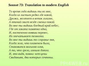 Sonnet 73: Translation to modern EnglishТо время года видишь ты во мне,Когда из