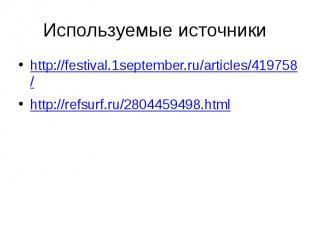 Используемые источники http://festival.1september.ru/articles/419758/ http://ref