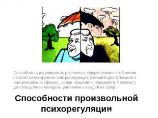 Способности произвольной психорегуляции Способность регулировать различные сферы