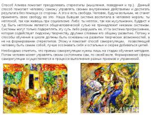 Способ Алиева помогает преодолевать стереотипы (мышления, поведения и пр.). Данн