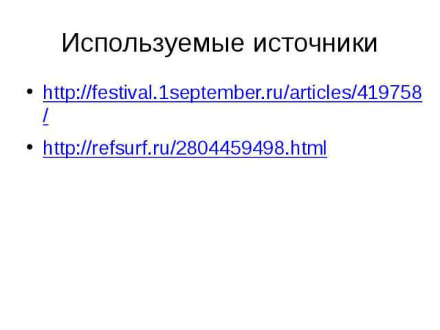 Используемые источники http://festival.1september.ru/articles/419758/ http://refsurf.ru/2804459498.html