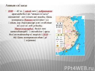 Апиын соғысы 1840— 42 ж.ҚытайменҰлыбританияарасынд