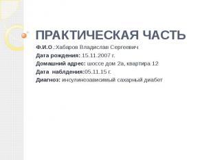 ПРАКТИЧЕСКАЯ ЧАСТЬ Ф.И.О.:Хабаров Владислав Сергеевич Дата рождения: 15.11.2007