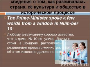 The Prime-Minister spoke a few words from a window in Number 10. The Prime-