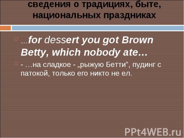 "…for dessert you got Brown Betty, which nobody ate… …for dessert you got Brown Betty, which nobody ate… - …на сладкое - ""рыжую Бетти"", пудинг с патокой, только его никто не ел."