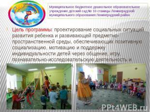 Муниципальное бюджетное дошкольное образовательное учреждение детский сад № 10 с