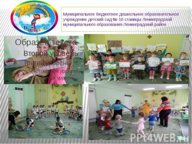 Муниципальное бюджетное дошкольное образовательное учреждение детский сад № 10 станицы Ленинградской муниципального образования Ленинградский район