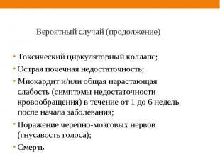 Токсический циркуляторный коллапс; Токсический циркуляторный коллапс; Острая поч