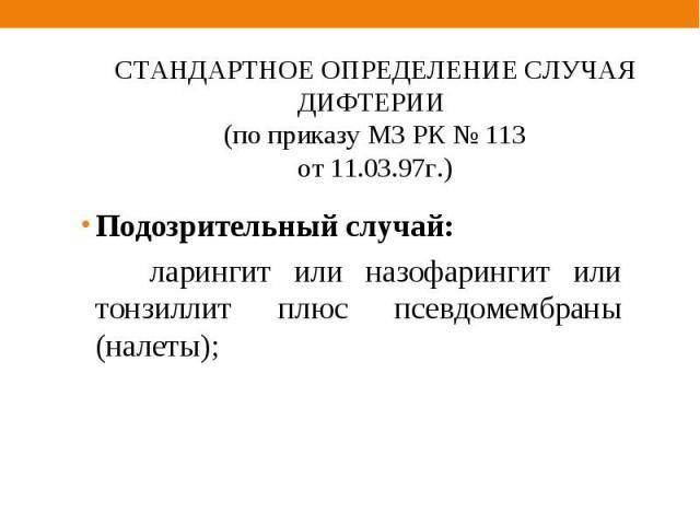 Подозрительный случай: Подозрительный случай: ларингит или назофарингит или тонзиллит плюс псевдомембраны (налеты);