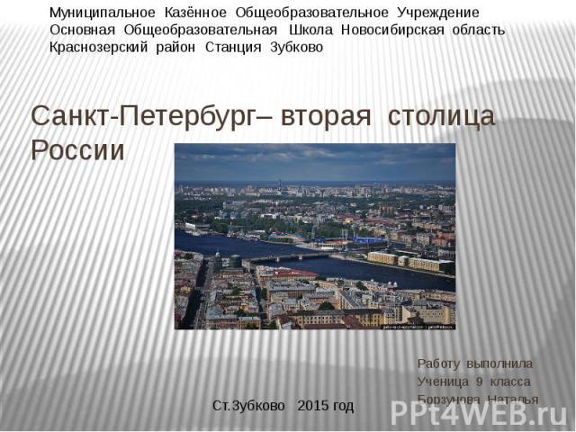 Санкт-Петербург– вторая столица России Работу выполнила Ученица 9 класса Борзунова Наталья