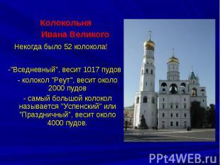 """Колокольня Колокольня Ивана Великого Некогда было 52 колокола! -""""Вседневный"""