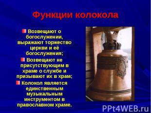 Возвещают о богослужении, выражают торжество церкви и её богослужения; Возвещают
