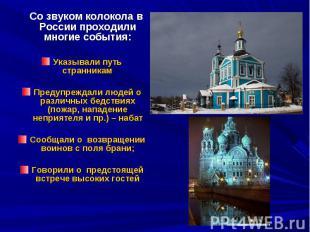 Со звуком колокола в России проходили многие события: Со звуком колокола в Росси