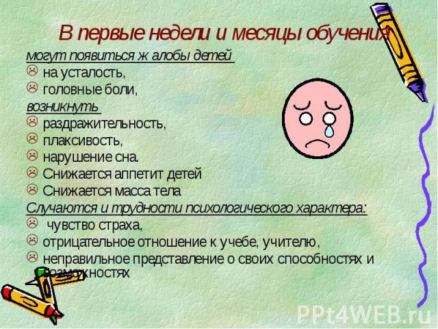 Головные боли раздражительность плаксивость