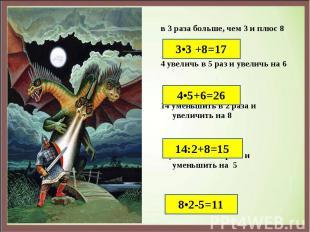 в 3 раза больше, чем 3 и плюс 8 в 3 раза больше, чем 3 и плюс 8 4 увеличь в 5 ра