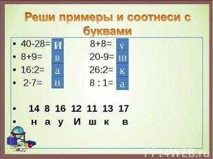 40-28= 8+8= 40-28= 8+8= 8+9= 20-9= 16:2= 26:2= 2∙7= 8 : 1= 14 8 16 12 11 13 17 н
