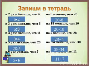 в 2 раза больше, чем 6 в 2 раза больше, чем 6 в 3 раза меньше, чем 6 в 4 раза бо