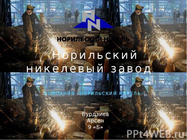 Норильский никелевый завод КОМПАНИЯ «НОРИЛЬСКИЙ НИКЕЛЬ»