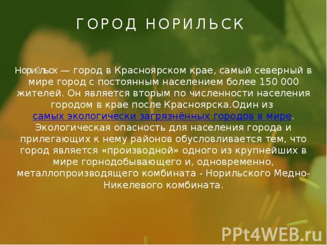 ГОРОД НОРИЛЬСК