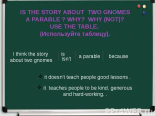 IS THE STORY ABOUT TWO GNOMES A PARABLE ? WHY? WHY (NOT)? USE THE TABLE. (Исполь