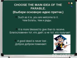 CHOOSE THE MAIN IDEA OF THE PARABLE. (Выбери основную идею притчи.)