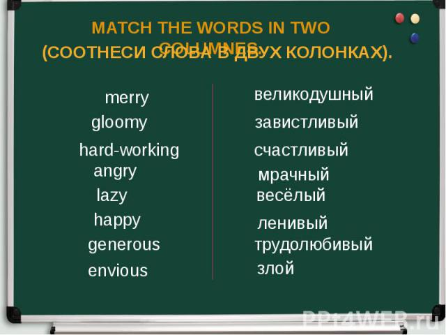 MATCH THE WORDS IN TWO COLUMNES. (СООТНЕСИ СЛОВА В ДВУХ КОЛОНКАХ).