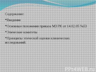 Содержание: Содержание: *Введение *Основные положения приказа МЗ РК от 14.02.05